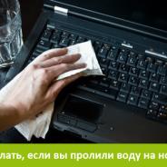Что делать, если вы пролили воду на ноутбук?