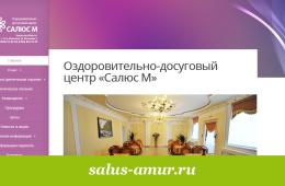 salus-amur.ru
