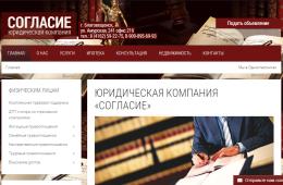 soglasie28.ru